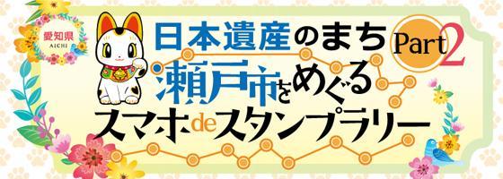 日本遺産のまち瀬戸市をめぐるスマホdeスタンプラリー 2